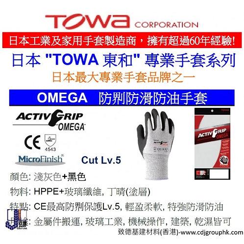 """日本""""TOWA""""-防鎅防滑防油手套-TOWOME"""