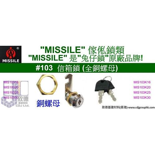 """中國""""MISSILE""""-傢俬鎖類-信箱鎖 (全銅螺母)-103"""