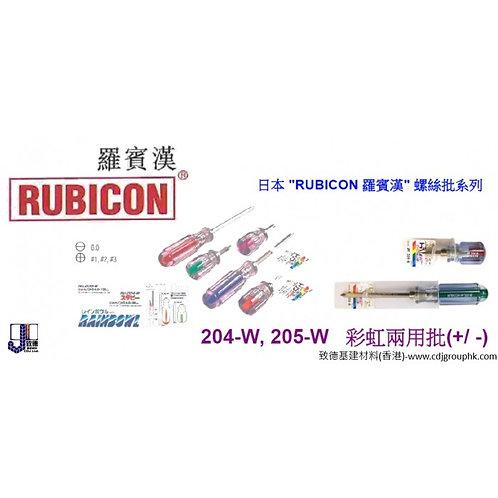 """日本""""RUBICON""""羅賓漢-彩虹兩用批-RUB204+205"""