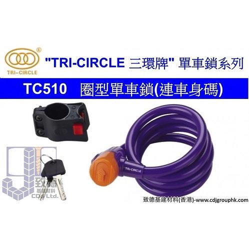"""中國""""TRI-CIRCLE""""三環牌單車鎖系列-圈型單車鎖(連車身碼)-TC510"""