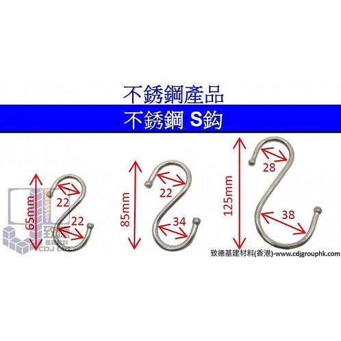 中國-不銹鋼鎖S鈎-MSS2310