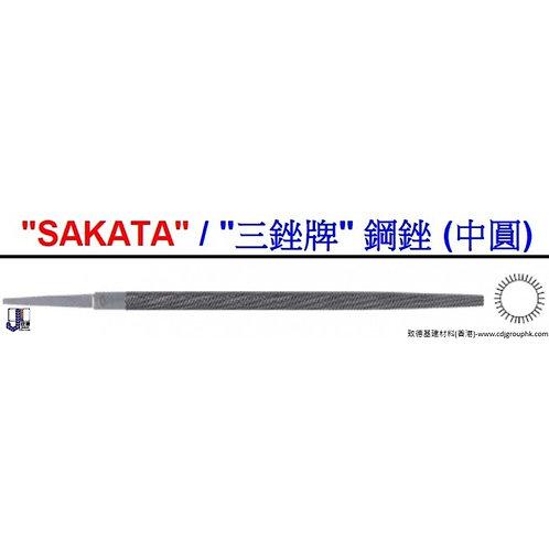 """中國""""SAKATA""""""""三銼牌""""-鋼銼(中圓)-SAKTFSR"""