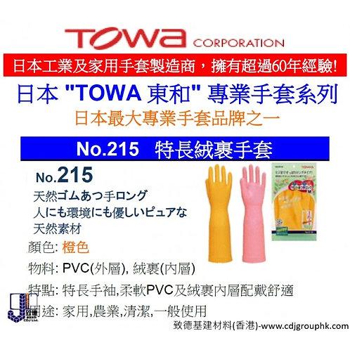 """日本""""TOWA""""-特長絨裹手套-TOW215"""