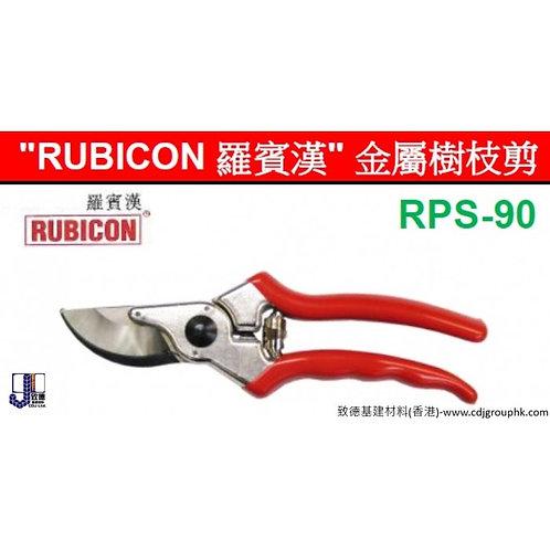 """日本""""RUBICON""""羅賓漢-金屬樹枝剪-RPS90"""