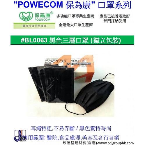 """中國""""POWECOM""""保為康-黑色三層口罩(獨立包裝)-PWBL0063"""