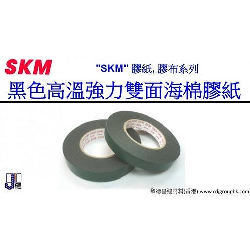 """中國""""SKM""""-黑色高溫強力雙面海棉膠紙-XCDTB"""