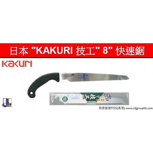 """日本""""KAKURI""""技工-8吋快速鋸(210)-KR12023P23/STMW"""