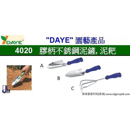 """中國""""DAYE""""-膠柄不銹鋼泥鏟,泥粑-DAY4020"""
