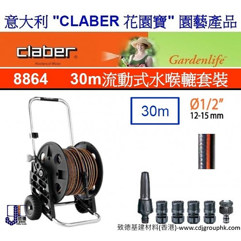 """意大利""""CLABER""""花園寶-30M流動式水喉轆套裝-CLA8864"""