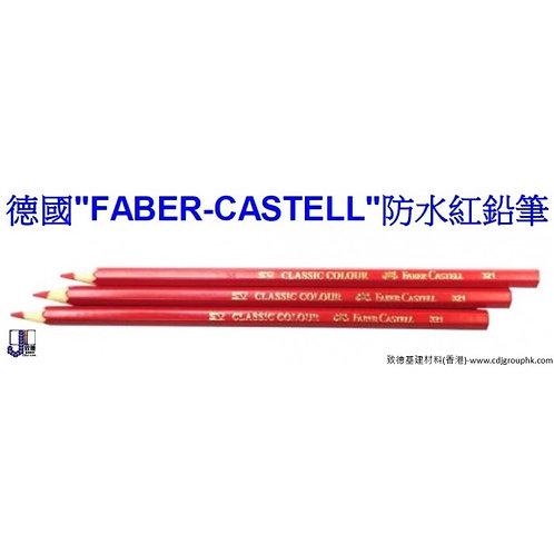"德國""FABER-CASTELL""-防水紅鉛筆-FAB321"