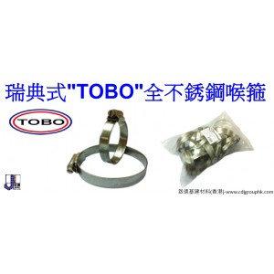 """中國""""TOBO""""瑞典式-全不銹鋼喉箍-TOBSC0"""