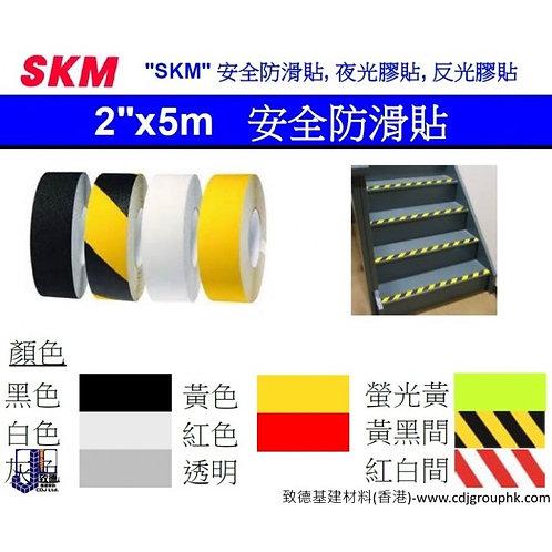 """中國""""SKM""""-2吋x5米-安全防滑貼-XCAS2"""