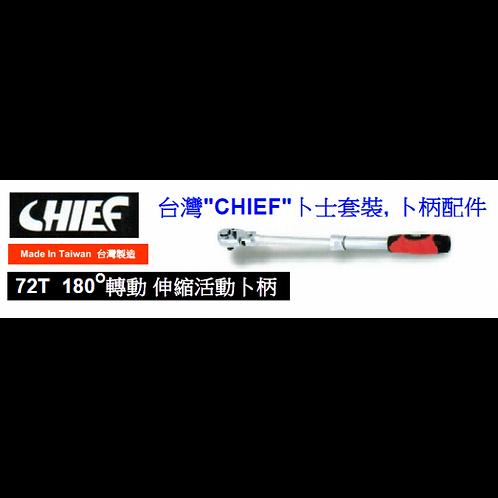 """台灣""""CHIEF""""轉動伸縮活動卜柄-CHI180"""