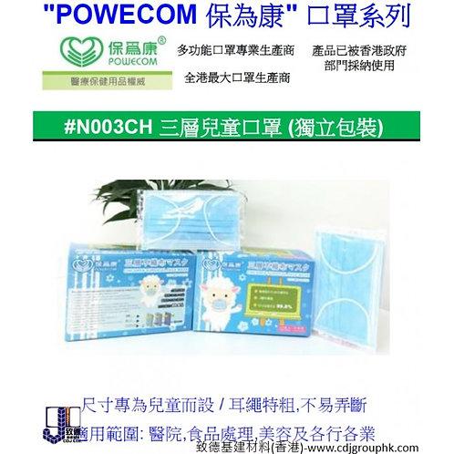 """中國""""POWECOM""""保為康-三層兒童口罩(獨立包裝)-PWN003CH"""