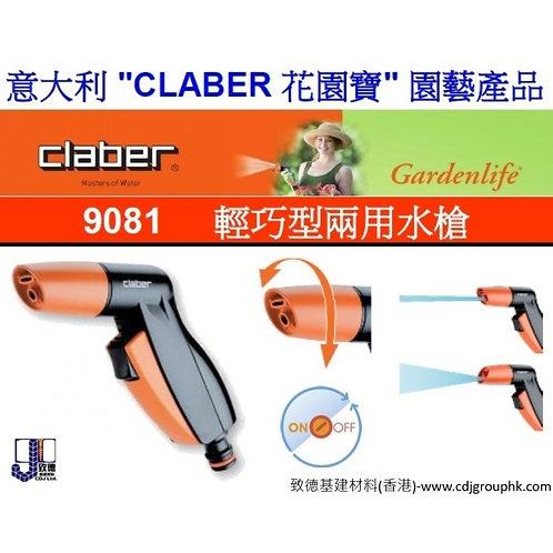 """意大利""""CLABER""""花園寶-輕巧型兩用水槍-CLA9081"""