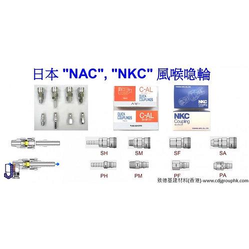 """日本""""NAC""""+""""NKC""""-風喉喼輪-NACNKC-公"""