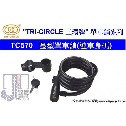 """中國""""TRI-CIRCLE""""三環牌單車鎖系列-圈型單車鎖(連車身碼)-TC570"""