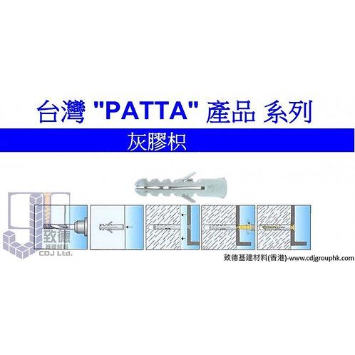 """台灣""""PATTA""""產品系列-灰膠枳/飛機枳Wall Plug-PATNP"""