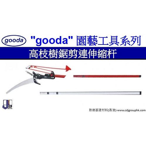 """中國""""GOODA-高枝樹鋸剪連伸縮杆-G060502S"""