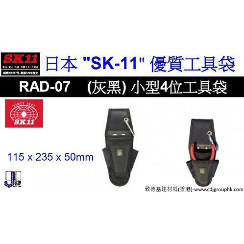 """日本""""SK11""""優質工具袋-小型2位工具袋(灰黑)-RAD07"""