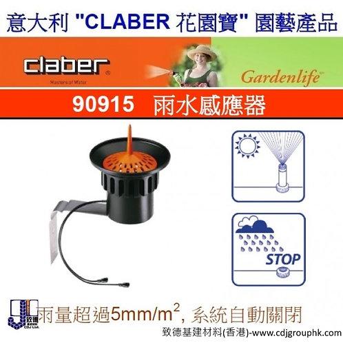 """意大利""""CLABER""""花園寶-雨水感應器-CLA90915"""