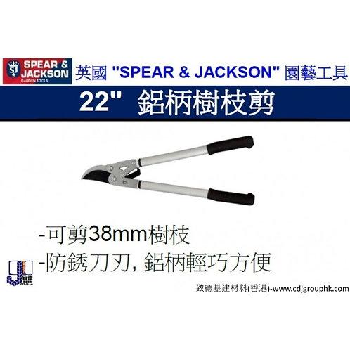 "英國""SPEAR JACKSON""-22吋鋁柄樹枝剪-SJ8010RS"