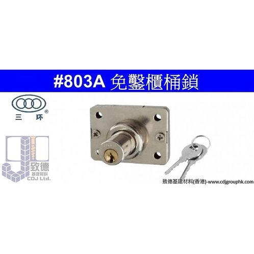 """中國""""三環""""-免鑿櫃桶鎖-#803A"""