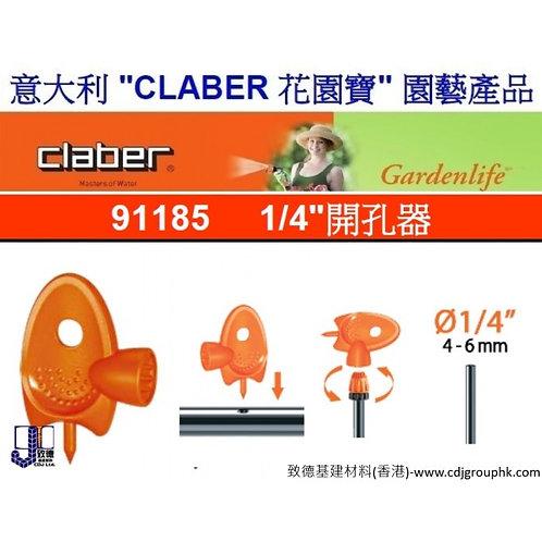 """意大利""""CLABER""""花園寶-1/4吋開孔器-CLA91185"""