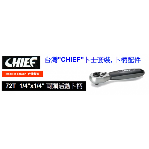 "台灣""CHIEF""兩頭活動卜柄-CHITWO1-4"