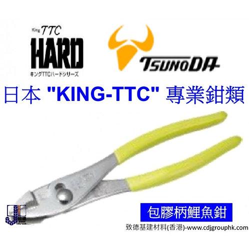 """日本""""KING-TTC""""包膠柄鯉魚鉗-TTCPL"""