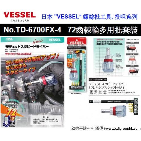"""日本""""VESSEL""""-72齒棘輪多用批套裝-VSTD6700FX4"""
