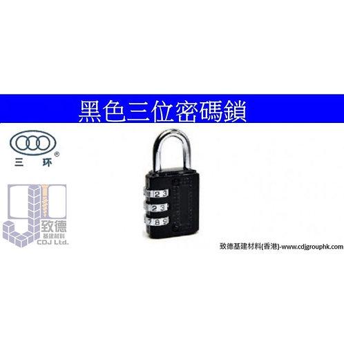 """中國""""三環""""-黑色三位密碼鎖-TCZB"""