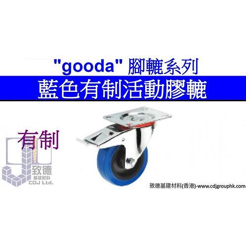 """中國""""GOODA""""-藍色有制活動膠轆-GC45"""