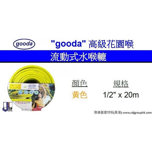 """中國""""GOODA""""-高級花園喉-GODH"""