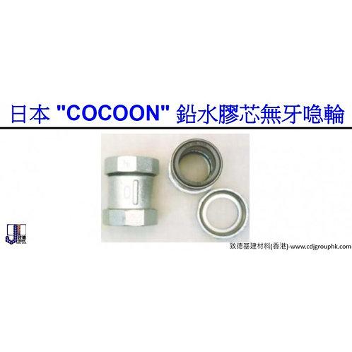 """日本""""COCOON""""-鉛水膠芯無牙喼輪-COCP0"""