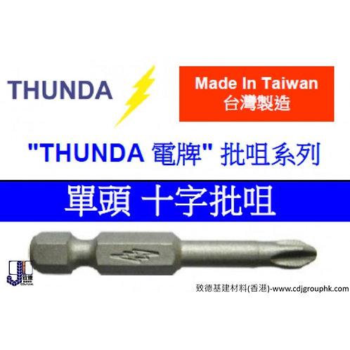 """台灣""""THUNDA""""電牌-單頭十字批咀-TUP"""