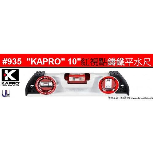 """以色列""""KAPRO""""-10吋紅視點鑄鐵平水尺-KAR0935"""