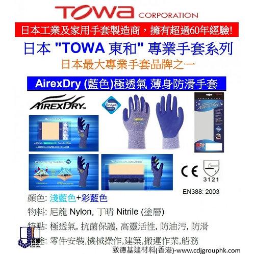 """日本""""TOWA""""-AirexDry(藍色)極透氣薄身防滑手套-TOWAD"""
