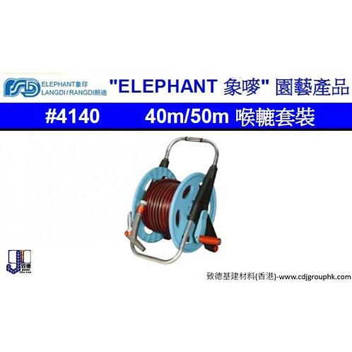 """印度""""ELEPHANT""""-40M/50M喉轆套裝-ELE414050"""