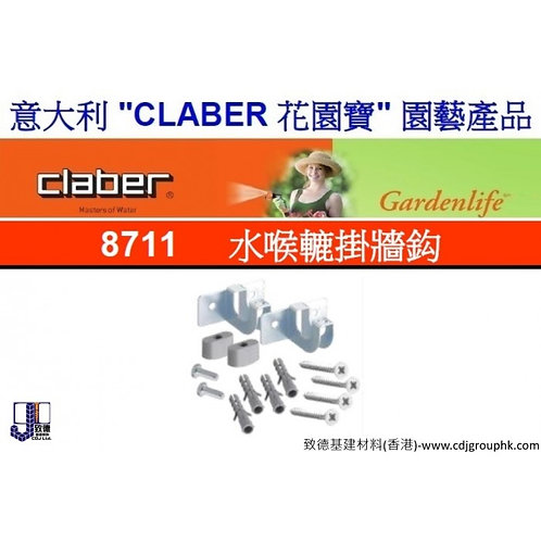 """意大利""""CLABER""""花園寶-水喉轆掛牆鈎-CLA8711"""