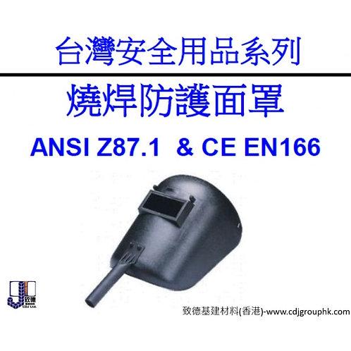 台灣-燒焊防護面罩-HCP701
