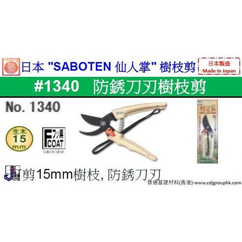 """日本""""SABOTEN""""仙人掌-防銹刀刃樹枝剪-1340"""