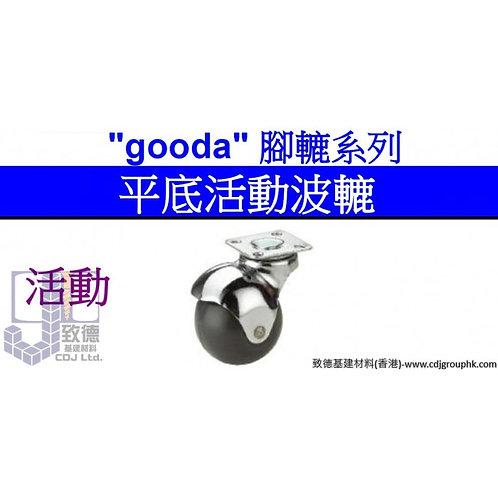 """中國""""GOODA""""-平底活動波轆-GC522"""
