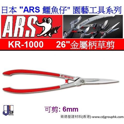 """日本""""ARS""""鱷魚仔-26吋金屬柄草剪-KR1000"""