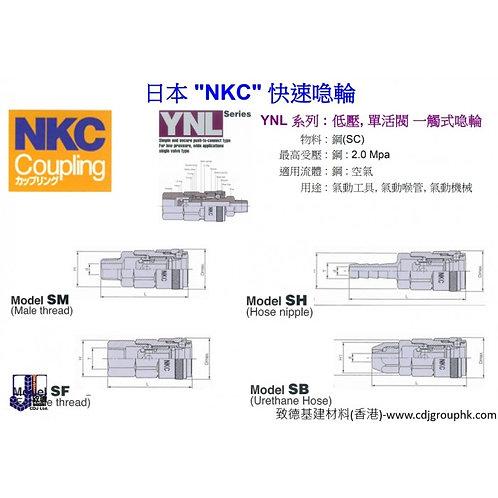 """日本""""NKC""""-快速喼輪-NKCYNL"""