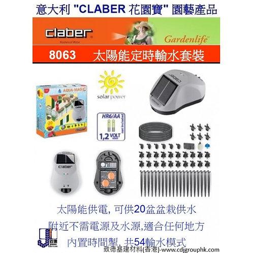 """意大利""""CLABER""""花園寶-太陽能定時輸水套裝-CLA8063"""