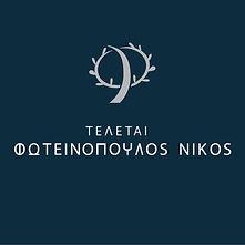 Τελετές Ίλιον Φωτεινόπουλος