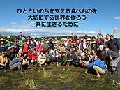 3. 世界の農村指導者の育成 荒川さん.png