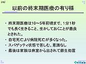2. ACPと事前指示書~終末期医療の最近の動向~ 木村さん.png