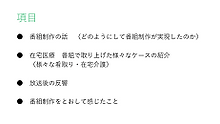 5. 在宅死 死に際の医療 200日の記録 - (写真追加)下村さん.png